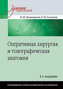 Оперативная хирургия и топографическая анатомия: Учебник для вузов. 2-е изд. Большаков О П