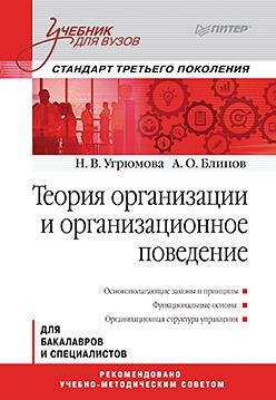 Угрюмова Н В - Теория организации и организационное поведение: Учебник для вузов. Стандарт третьего поколения обложка книги