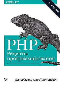 Скляр Д - PHP. Рецепты программирования. 3-е изд. обложка книги