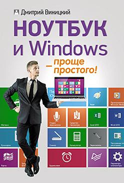 Ноутбук и Windows — проще простого! - фото 1