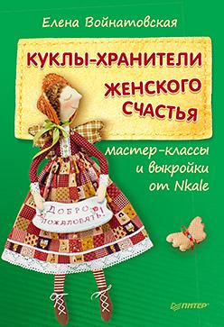 Войнатовская Е Г - Куклы-хранители женского счастья: мастер-классы и выкройки от Nkale обложка книги