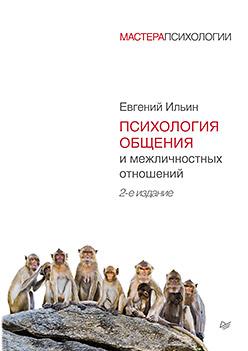 Психология общения и межличностных отношений. 2-е изд. Ильин Е П