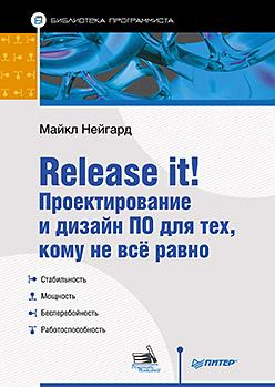 Нейгард М - Release it! Проектирование и дизайн ПО для тех, кому не всё равно обложка книги