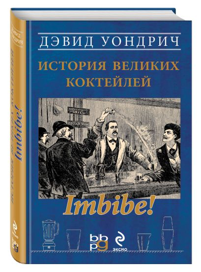 Imbibe! История великих коктейлей (серия Вина и напитки мира) - фото 1