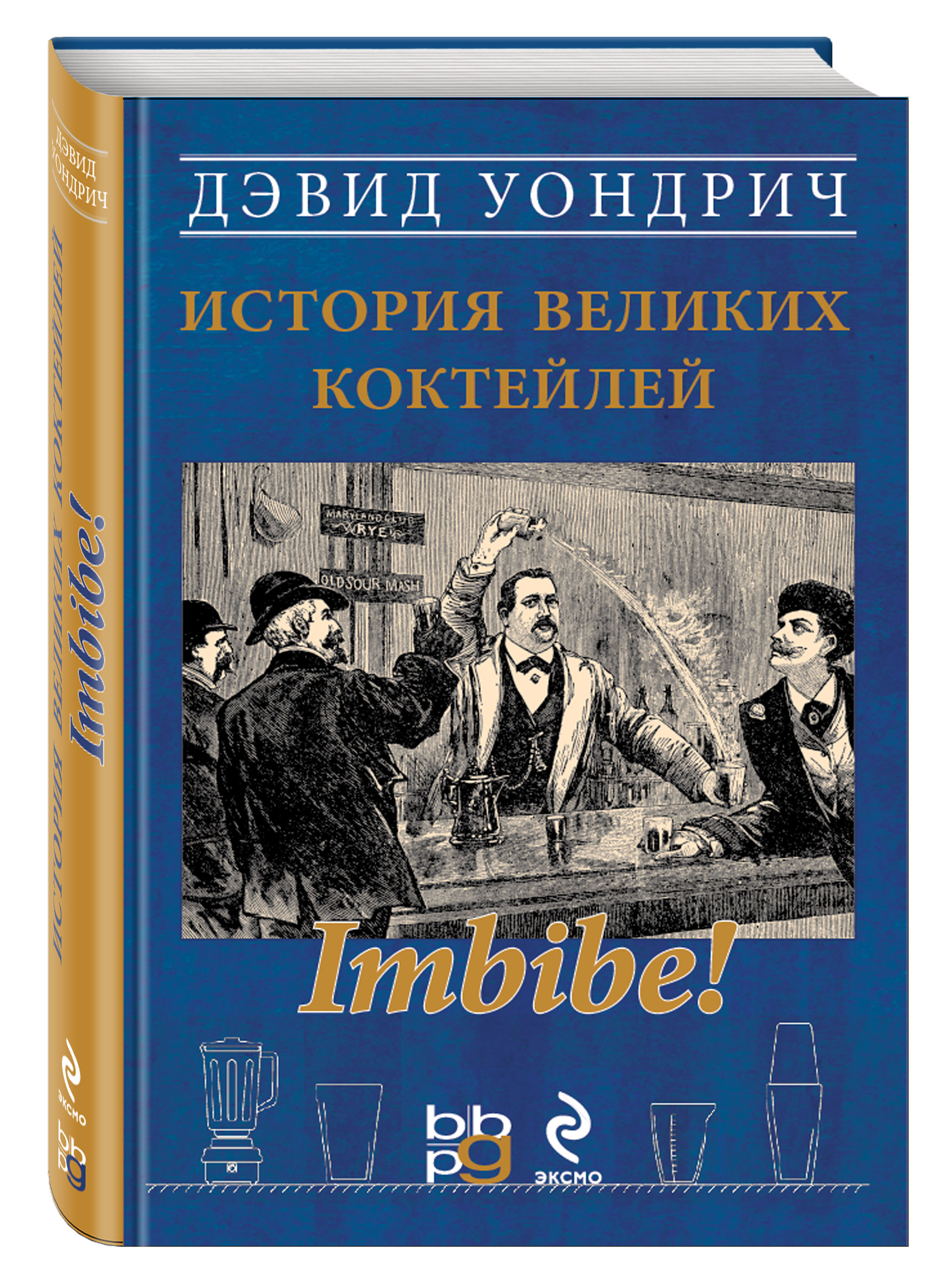 Imbibe! История великих коктейлей (серия Вина и напитки мира) от book24.ru