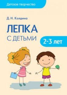 Детское творчество. Лепка с детьми 2-3 лет