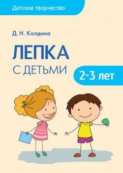 Детское творчество. Лепка с детьми 2-3 лет Колдина Д. Н.
