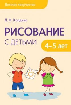 Детское творчество. Рисование с детьми 4-5 лет Колдина Д. Н.