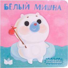 Милашки-очаровашки (New). Белый мишка