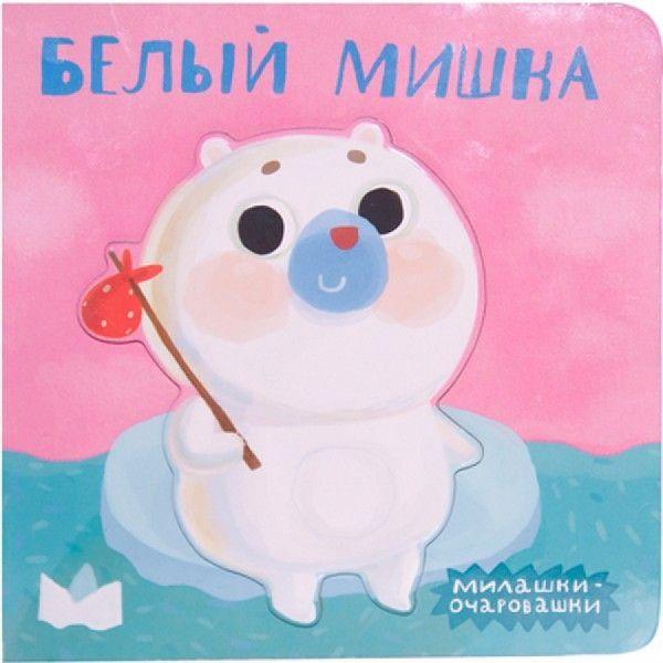 Милашки-очаровашки (New). Белый мишка Романова М.