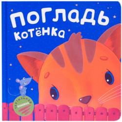 Романова М. - Тактильные книжки. Погладь котенка обложка книги