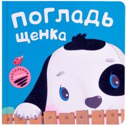 Романова М. - Тактильные книжки. Погладь щенка обложка книги