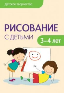 Детское творчество. Рисование с детьми 3-4 лет