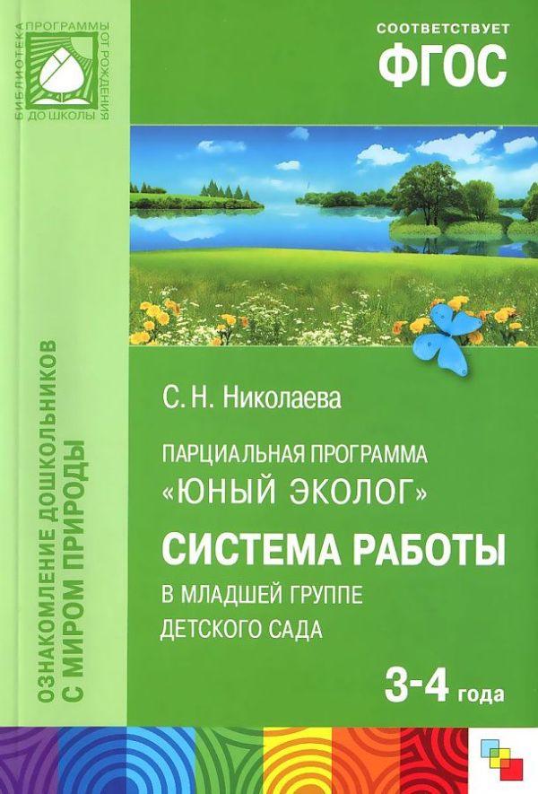 """БП Парциальная программа """"Юный эколог"""". Система работы в младшей группе  детского сада  (3-4 года) Николаева С. Н"""