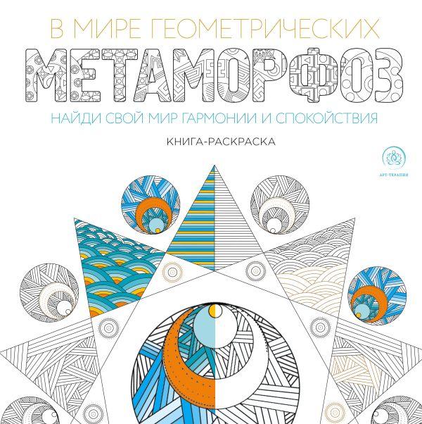 Поляк К.М.. В мире геометрических метаморфоз (квадратный формат, белая обложка)