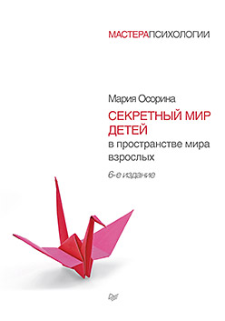 Осорина М В - Секретный мир детей в пространстве мира взрослых. 6-е изд. обложка книги