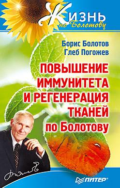 Болотов Б В - Повышение иммунитета и регенерация тканей по Болотову обложка книги