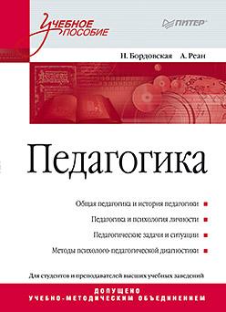 Педагогика. Учебное пособие Бордовская Н В
