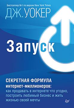 Уокер Д - Запуск! Быстрый старт для вашего бизнеса обложка книги