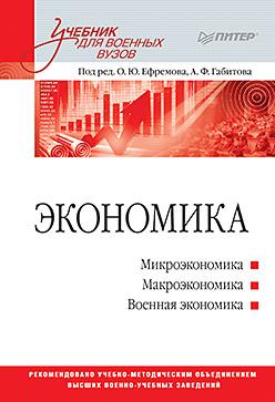 Экономика: Учебник для военных вузов Ефремов О Ю