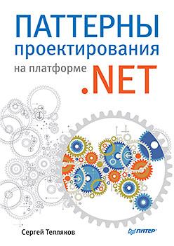 Тепляков С В - Паттерны проектирования на платформе .NET обложка книги