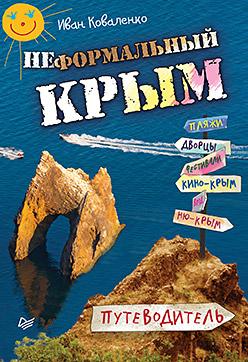 Неформальный Крым. Путеводитель - фото 1