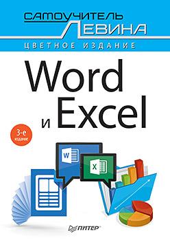 Word и Excel. Cамоучитель Левина в цвете. 3-е изд. - фото 1