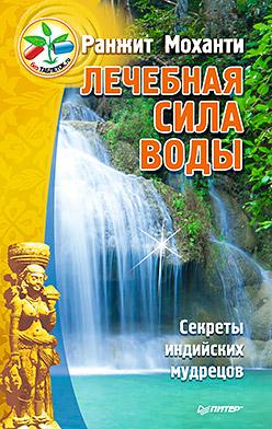Моханти Р - Лечебная сила воды. Секреты индийских мудрецов обложка книги
