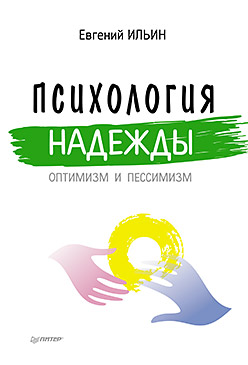 Психология надежды: оптимизм и пессимизм Ильин Е П