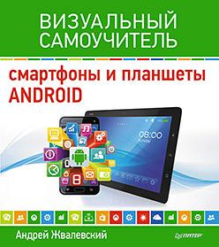 Смартфоны и планшеты Android. Визуальный самоучитель - фото 1