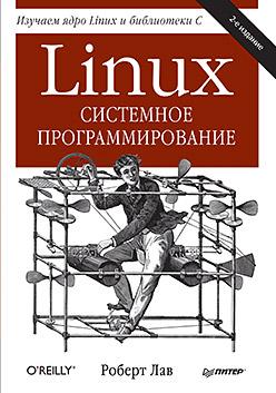 Linux. Системное программирование. 2-е изд. - фото 1
