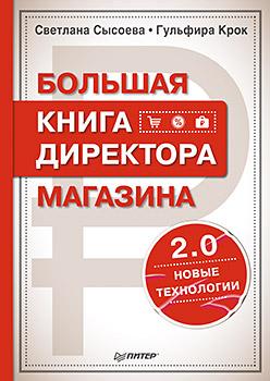 Большая книга директора магазина 2.0. Новые технологии Сысоева С В
