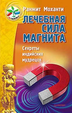 Моханти Р - Лечебная сила магнита. Секреты индийских мудрецов обложка книги