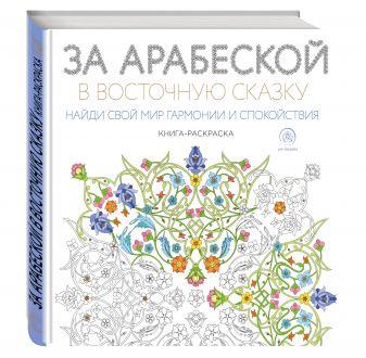 Поляк К.М. - За арабеской в восточную сказку (квадратный формат, белая обложка) обложка книги