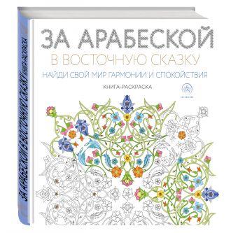 За арабеской в восточную сказку (квадратный формат, белая обложка) Поляк К.М.