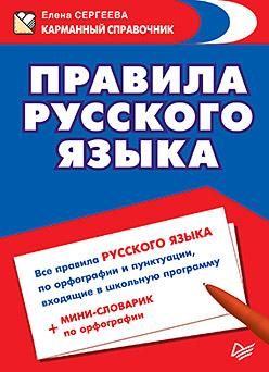 Правила русского языка - фото 1