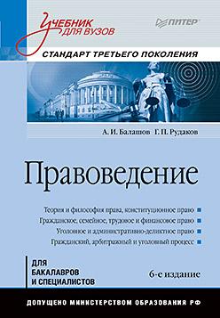 Правоведение: Учебник для вузов. 6-е изд., дополненное и переработанное. Стандарт третьего поколения Балашов А И