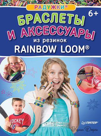 Радужки®. Браслеты и аксессуары из резинок Rainbow loom® 6+ Дорси К