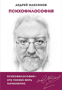 Психофилософия. Книга для тех, кто перепутал себя с камнем (+ аудиодиск) Максимов А М