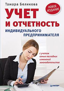 Беликова Т Н - Учет и отчетность индивидуального предпринимателя. Новое издание обложка книги