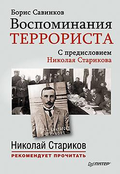 Б. Савинков - Воспоминания террориста. С предисловием Николая Старикова обложка книги