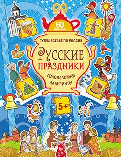 Русские праздники. Головоломки, лабиринты (+многоразовые наклейки) 5+ Костюченко М И