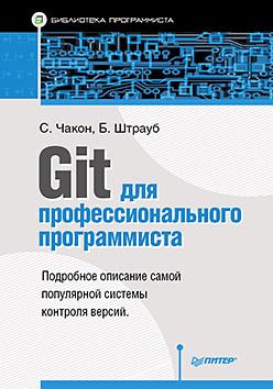 Git для профессионального программиста - фото 1
