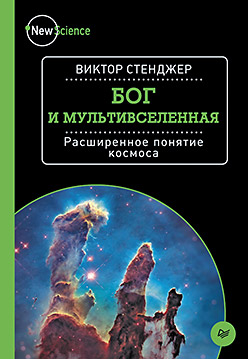 Бог и Мультивселенная. Расширенное понятие космоса - фото 1