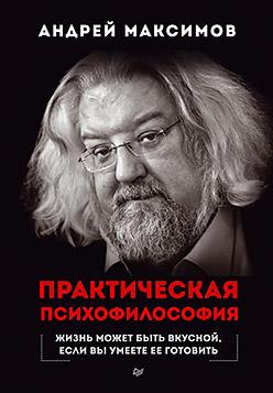 Практическая психофилософия Максимов А М