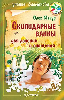 Мазур О А - Скипидарные ванны для лечения и очищения. Учение Залманова. 2-е изд. обложка книги