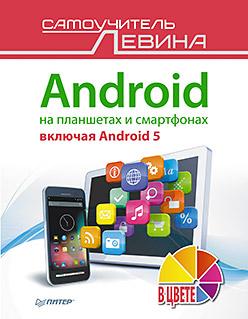 Android на планшетах и смартфонах, включая Android 5. Cамоучитель Левина в цвете - фото 1