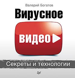 Вирусное видео: секреты и технологии Богатов В Н