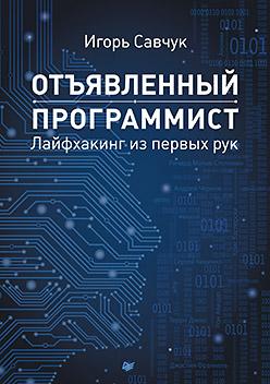 Григоренко  И С - Отъявленный программист: лайфхакинг из первых рук обложка книги