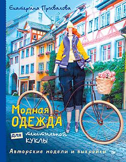 Привалова  Е С - Модная одежда для текстильной куклы обложка книги